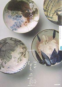 『魯山人の器』NHK「美の壷」制作班