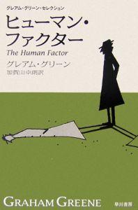 『ヒューマン・ファクター<新訳版>』グレアム・グリーン