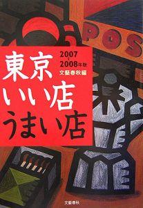 東京いい店うまい店 2007-2008