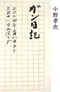 『ガン日記』中野孝次