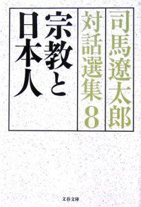 宗教と日本人 司馬遼太郎対話選集8