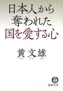 日本人から奪われた国を愛する心