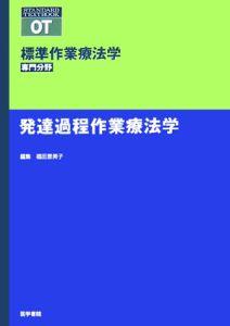 標準作業療法学 専門分野 発達過程作業療法学
