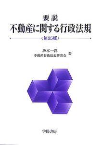坂本一洋『要説 不動産に関する行政法規』