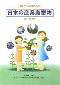 誰でもわかる!!日本の産業廃棄物 平成18年