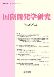 国際開発学研究 6-1