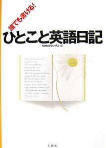 誰でも書ける!ひとこと英語日記