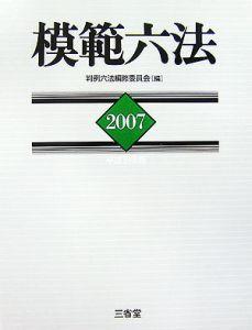 模範六法 2007