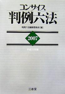 コンサイス判例六法 2007