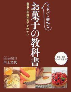 イチバン親切なお菓子の教科書