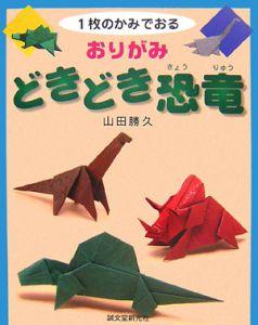 おりがみ どきどき恐竜