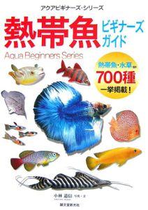 熱帯魚ビギナーズ・ガイド