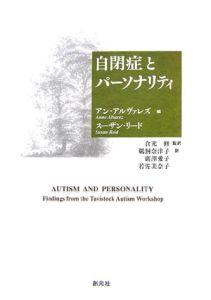 『自閉症とパーソナリティ』鵜飼奈津子