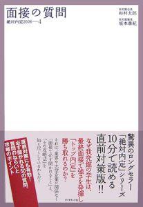 絶対内定 面接の質問 2008
