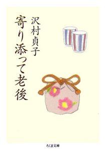 『寄り添って老後』沢村貞子