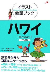 イラスト会話ブック ハワイ