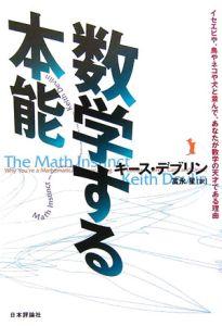 数学する本能