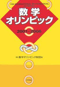 数学オリンピック 2001-2006