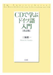 CDで学ぶドイツ語入門