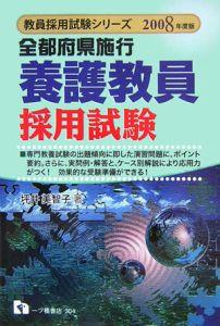 全都道府県施行 養護教員採用試験 2008