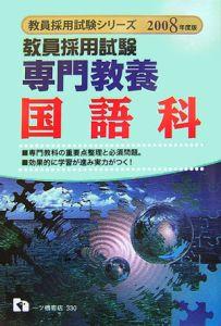 教員採用試験 専門教養国語科 2008