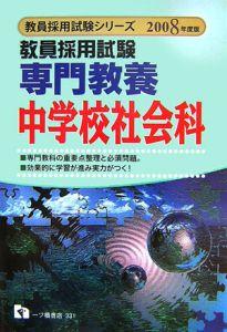 教員採用試験 専門教養中学校社会科 2008