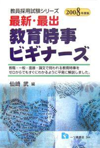 最新・最出 教育時事ビギナーズ 2008