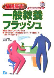 教員採用試験シリーズ 基礎基本 一般教養フラッシュ 2008