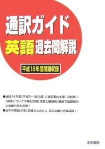 通訳ガイド 英語過去問解説 平成18年