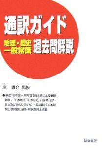 通訳ガイド 地理・歴史・一般常識過去問題集解説