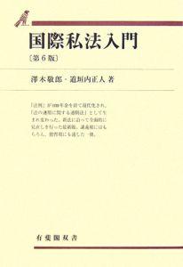 『国際私法入門』道垣内正人