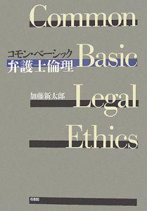 コモン・ベーシック 弁護士倫理