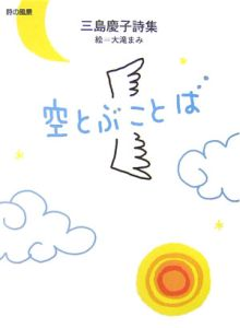 空とぶことば 三島慶子詩集