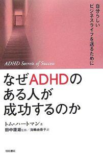 なぜADHDのある人が成功するのか