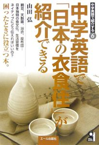 中学英語で「日本の衣食住」が紹介できる 中学英語で紹介する6