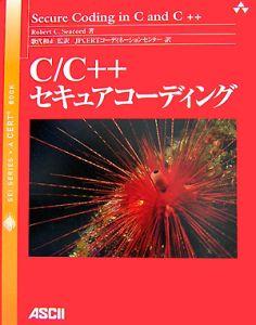 C/C++セキュアコーディング