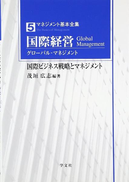 国際経営 2008
