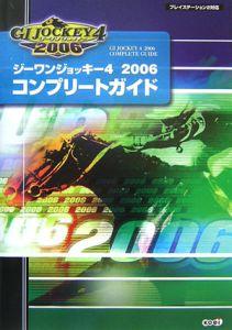ジーワンジョッキー4 コンプリートガイド 2006