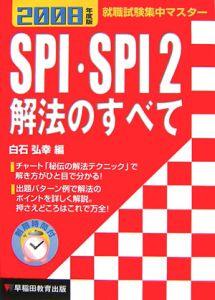SPI・SPI2解法のすべて 2008