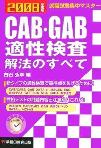 CAB・GAB適性検査解法のすべて 2008