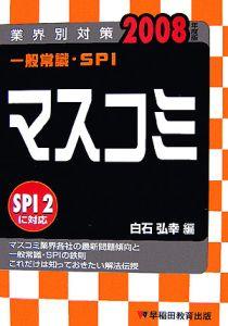 一般常識・SPIマスコミ 2008