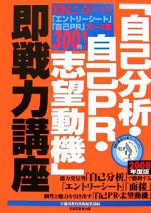「自己分析・自己PR・志望動機」即戦力講座 2008