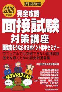 面接試験対策講座 2008