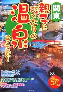 親子にぴったりの温泉はここだ!関東