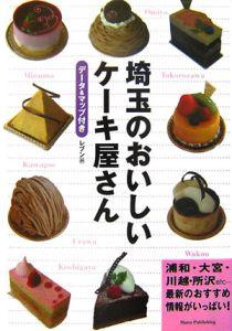 埼玉のおいしいケーキ屋さん