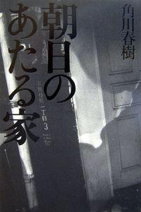 『朝日のあたる家』角川春樹