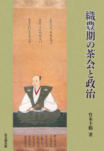 織豊期の茶会と政治