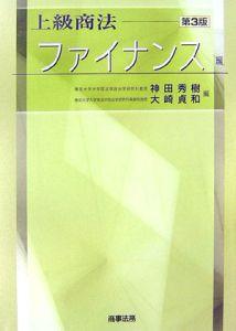 上級商法 ファイナンス編<第3版>