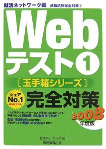Webテスト1完全対策 玉手箱シリーズ 2008