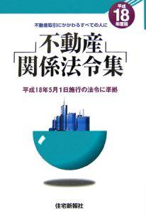 不動産関係法令集 平成18年